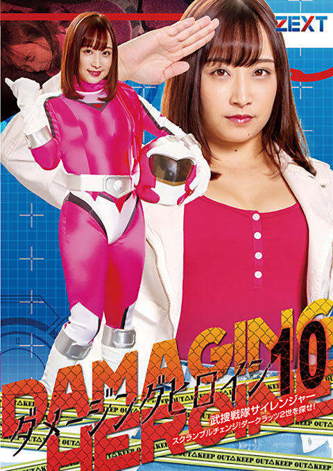 Damaging Heroine 10 -Sairanger -Scramble Change! Search for Dark Rats the Second!
