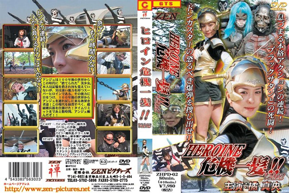 HEROINE危機一髪!! vol.2 未来少女アンジュ