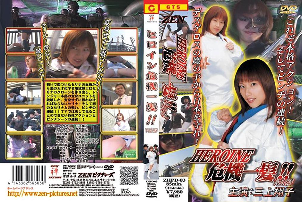 HEROINE危機一髪!! vol.3 電光戦隊フォーレンジャー
