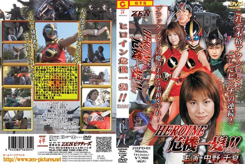 HEROINE危機一髪 !! Vol.04 超電磁レディースーパービークル
