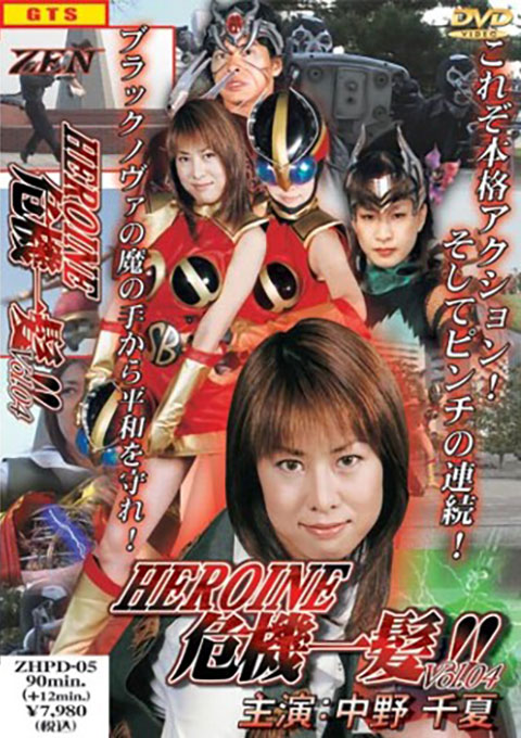 Super Heroine Saves the Crisis !! vol.4