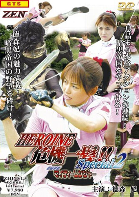 Super Heroine Saves the Crisis !! Special 2 - Electromagnetic Squad Mighty Rangers