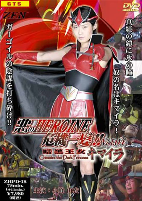 Demonic Heroine In Peril !! Vol.4 Chimaira the Dark Princess