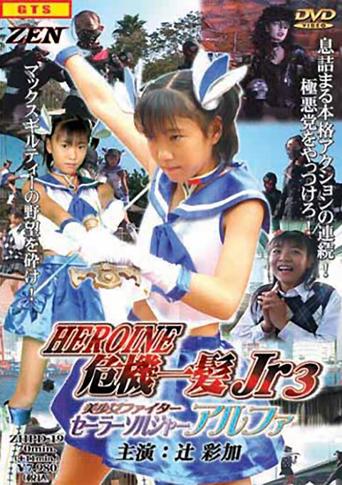Super Heroine Jr. Saves the Crisis !! 3 Beauty Fighter Sailor Soldier Alpha