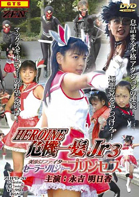 Super Heroine Jr. Saves the Crisis !! 3 Beauty Fighter Sailor Soldier Princess