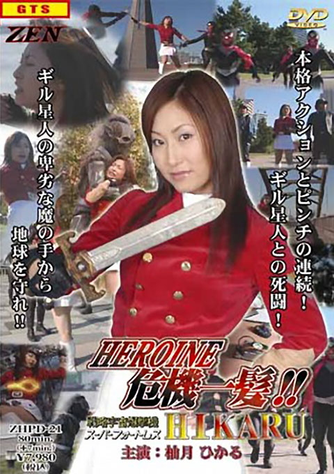 Super Heroine Saves the Crisis !! Space Bomber Super Fortress HIKARU