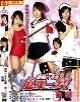 Haruka Mitsurugi in Big C…