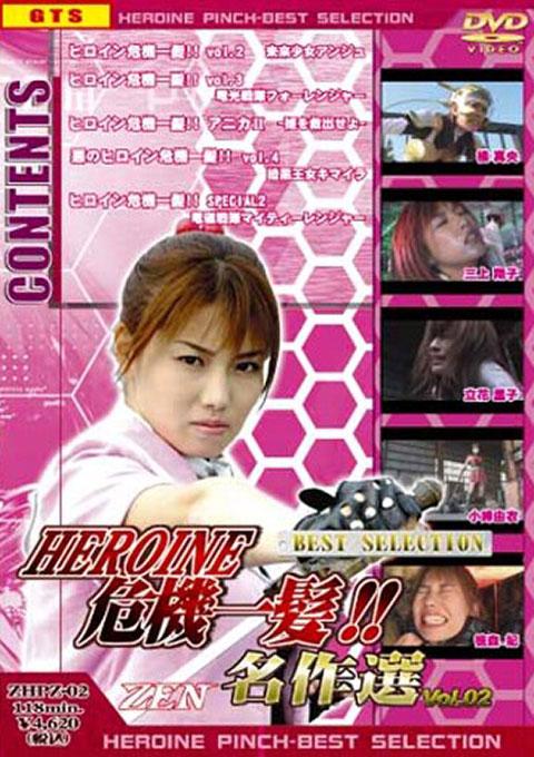 HEROINE危機一髪!!名作選 Vol.02
