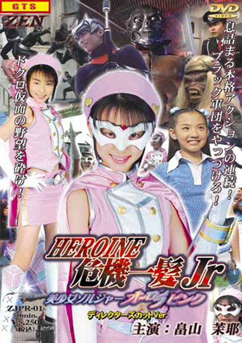 Super Heroine Jr. Saves the Crisis !! Beautiful Soldier Aurora Pink - Director's Cut