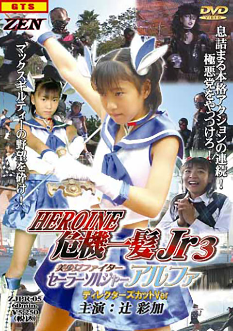 Super Heroine Jr.Saves the Crisis !! 3 Beauty Fighter Sailor Soldier Alpha - Director's Cut