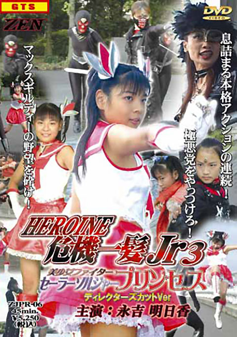 Super Heroine Jr. Saves the Crisis !! 3 Beauty Fighter Sailor Soldier Princess - Director's Cut