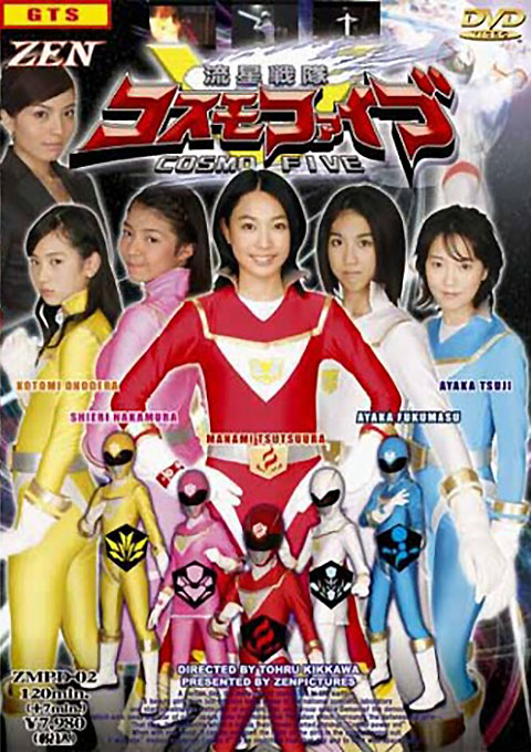Meteor Rangers Cosmo Five