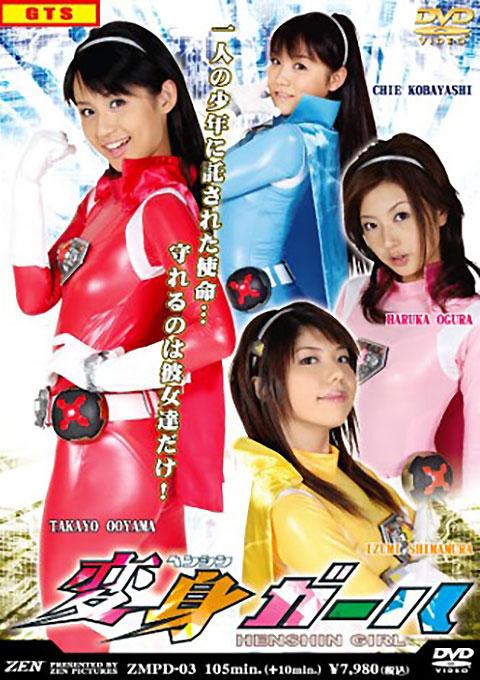 Henshin Girl