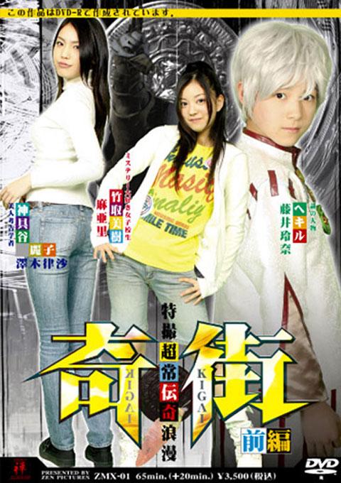 KIGAI (Paranormal Town) Vol.1