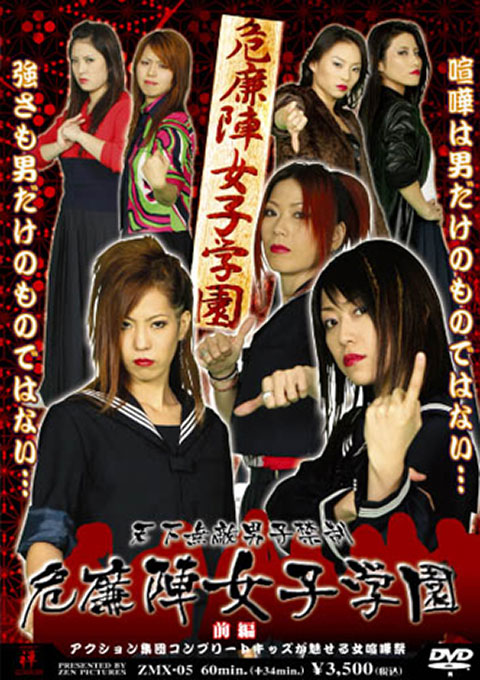 Kirenji Female High School Vol.1