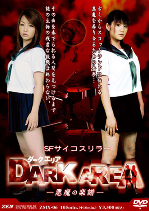 DARK AREA - The Devil Music