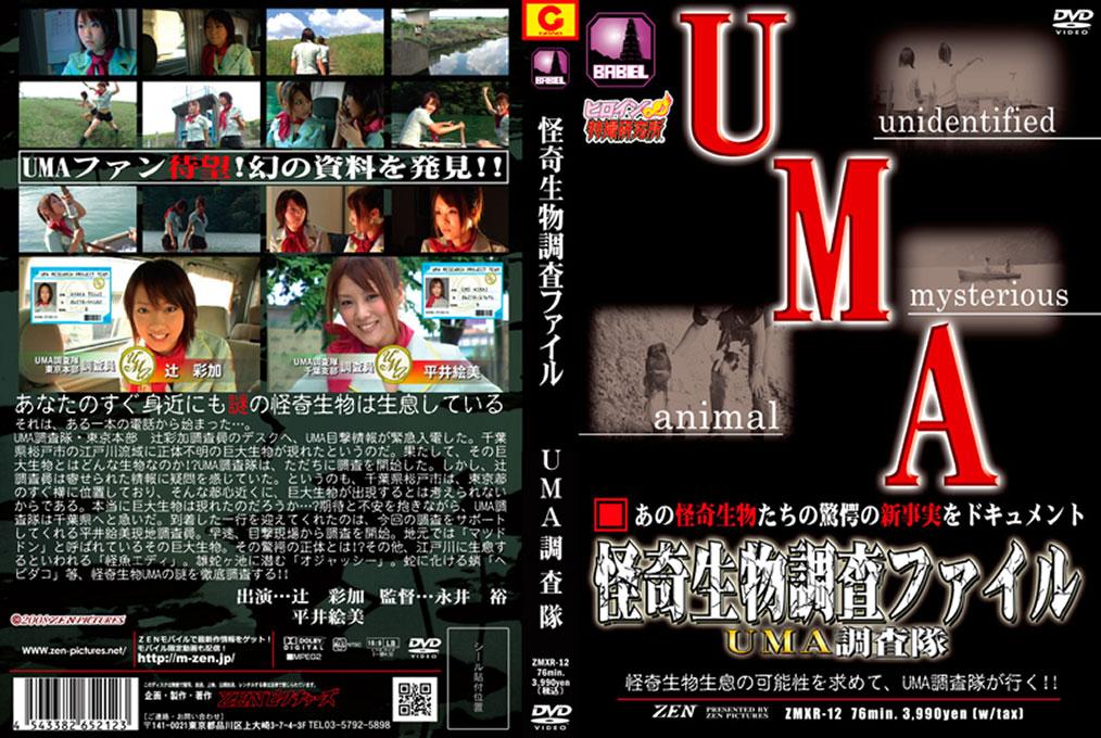 怪奇生物調査ファイル UMA調査隊