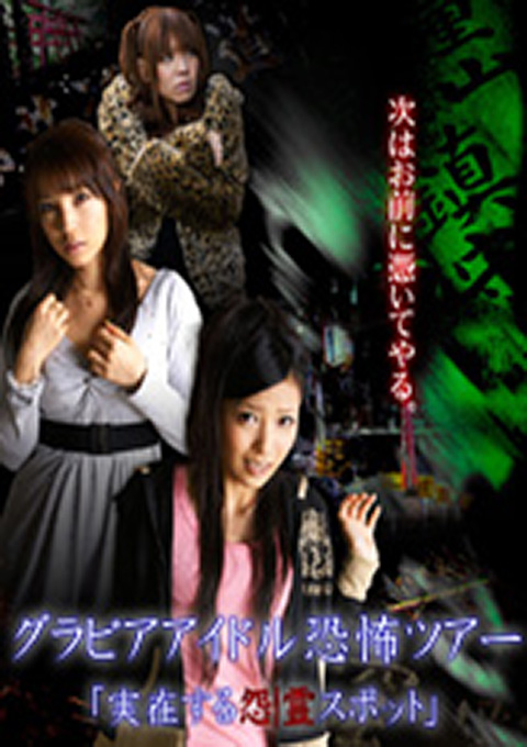 Gravure Idol Scary Tour 'Bona Fide Cursed Places'
