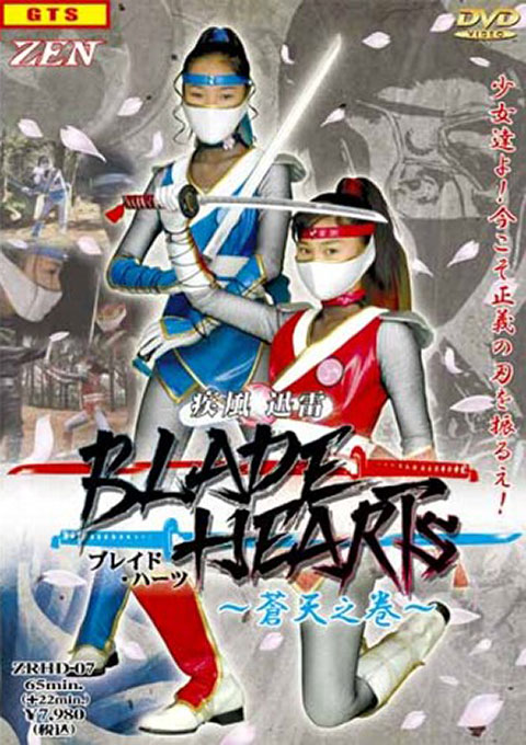Blade Hearts - Clear Blue Sky Edition