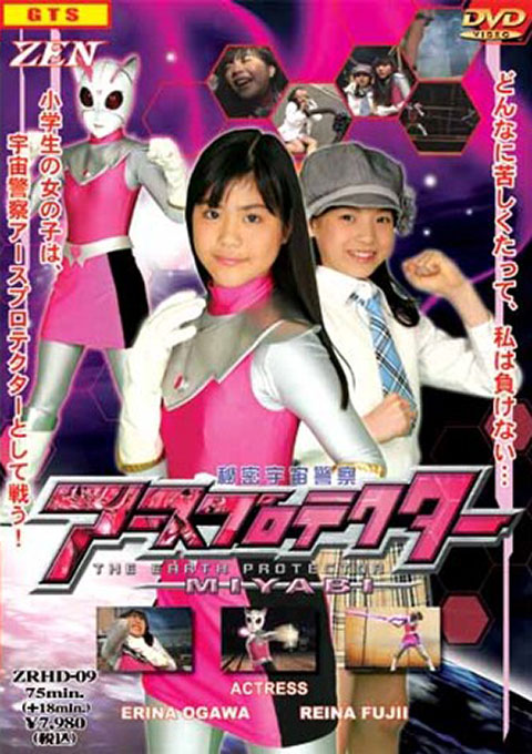 Secret Space Police Earth Protector-MIYABI-
