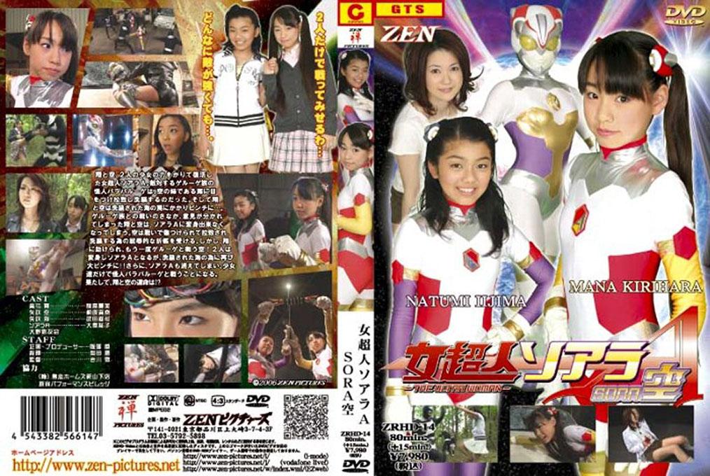 女超人ソアラA SHOW-空-
