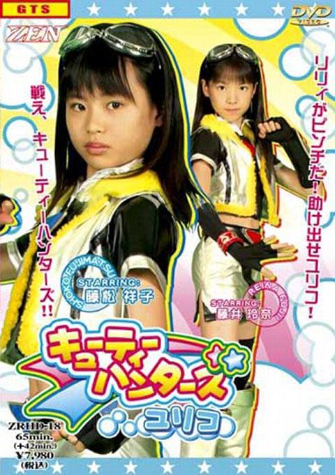 Cutie Hunter Yuriko