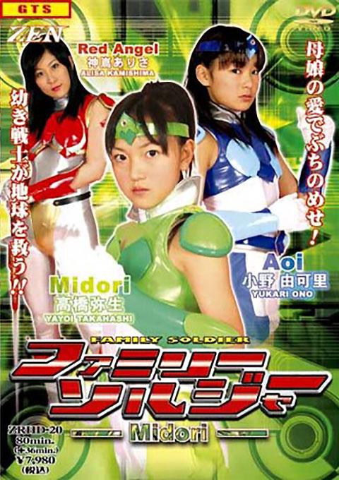 Family Soldier -Midori-