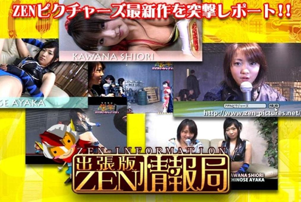 出張版ZEN情報局 Vol.01