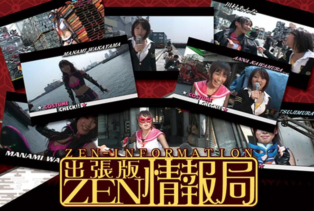 出張版ZEN情報局 Vol.02