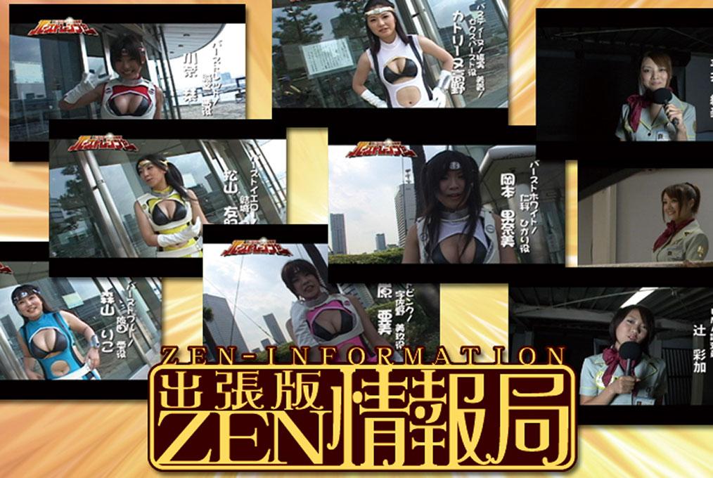 出張版ZEN情報局 Vol.04