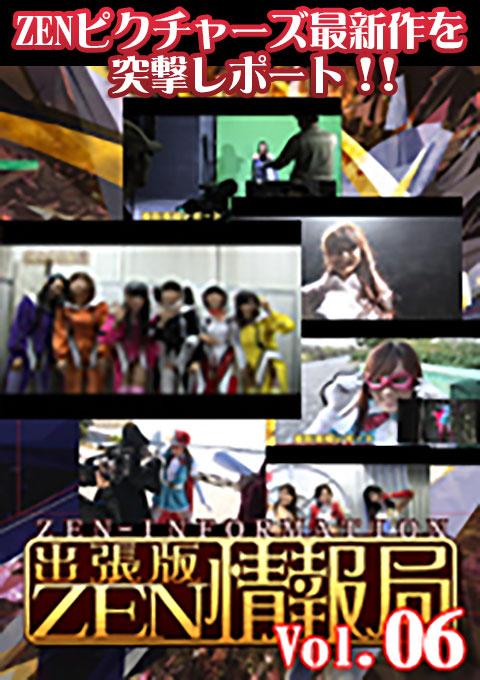 ZEN INFORMATION Vol.06