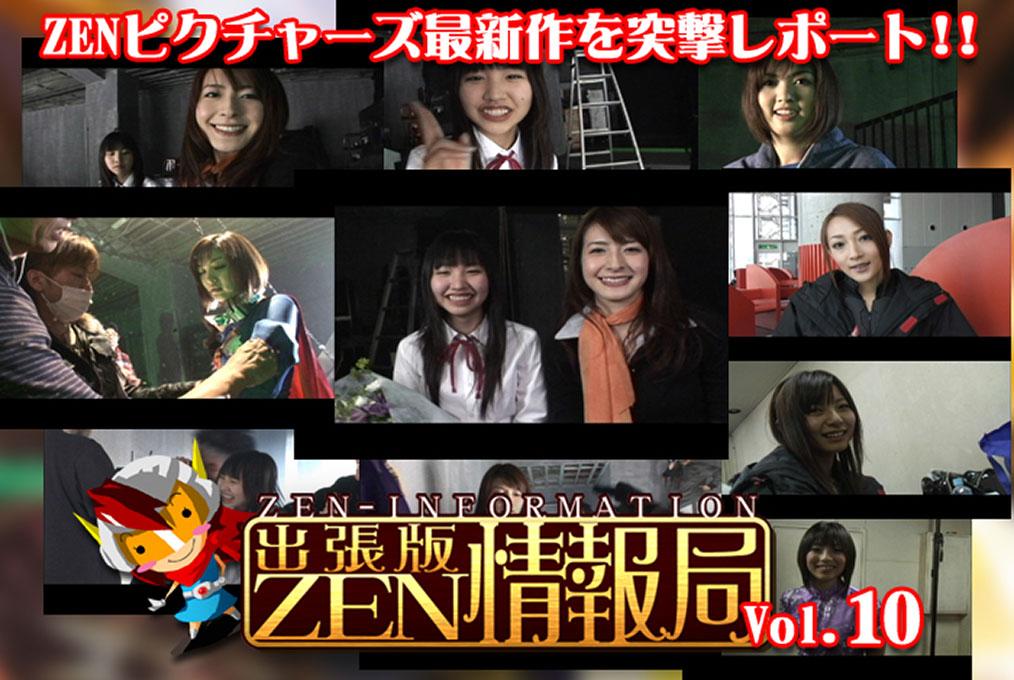 出張版ZEN情報局 Vol.10