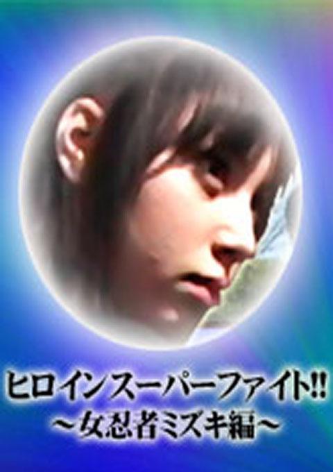 Heroine Super Fight!! - Female Ninja Mizuki