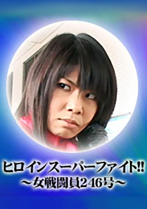 ヒロインスーパーファイト!!~女戦闘員246号~