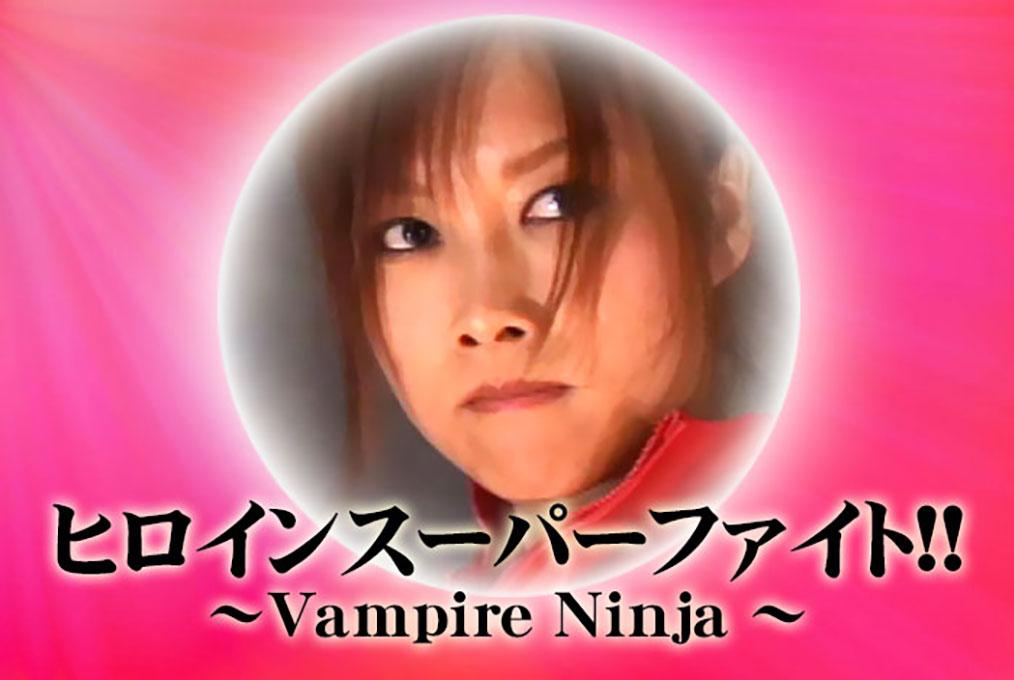 ヒロインスーパーファイト!!~Vampire Ninja