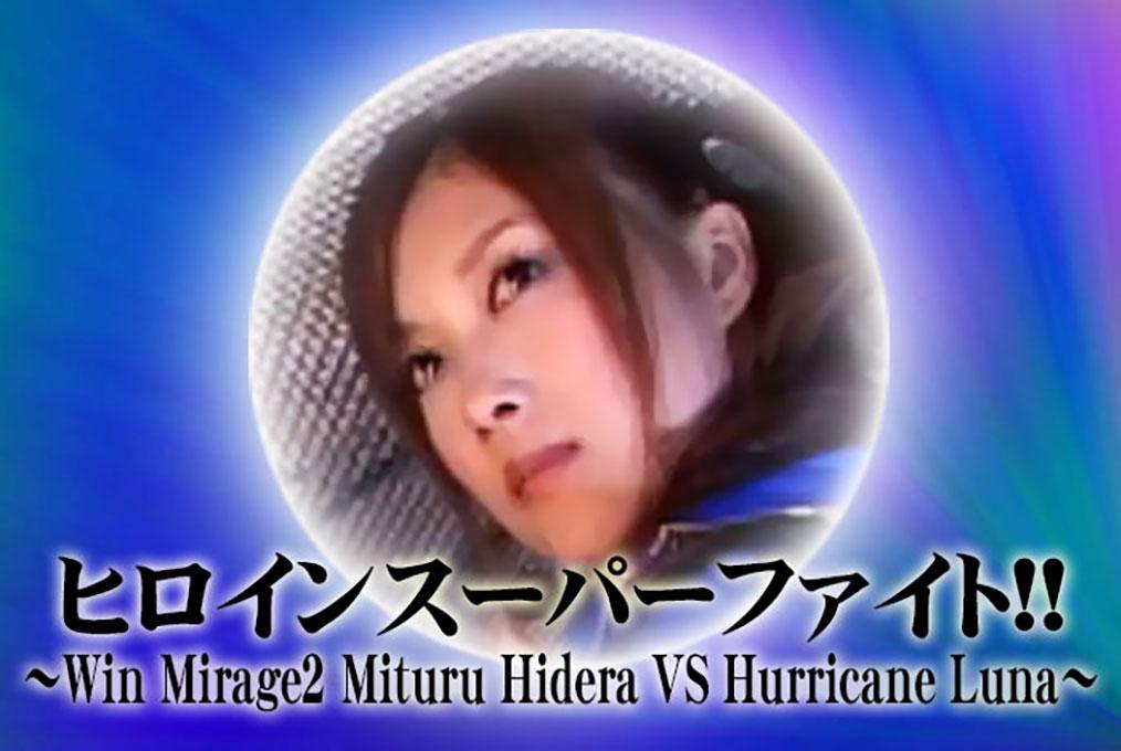 ヒロインスーパーファイト!!~Win Mirage2 Mituru Hidera VS Hurricane Luna~