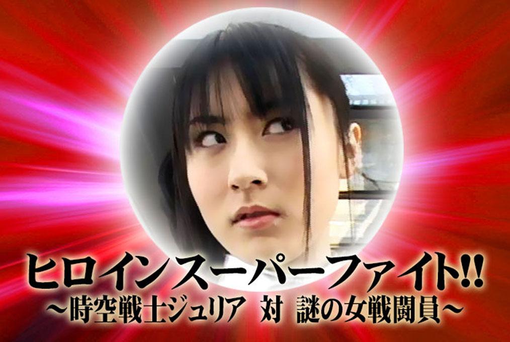 ヒロインスーパーファイト!!~時空戦士ジュリア 対 謎の女戦闘員~