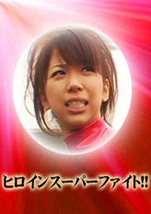 Heroine Super Fight!! - Deserter Ran Ryuzaki vs. 3 Monsters Vol.01