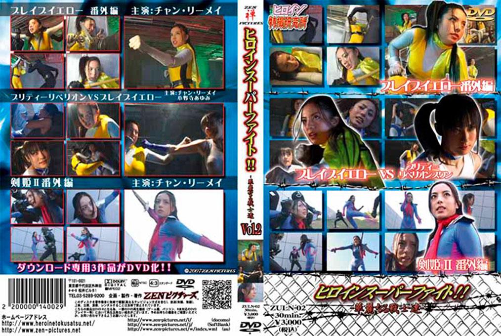 ヒロインスーパーファイト!! Vol.02