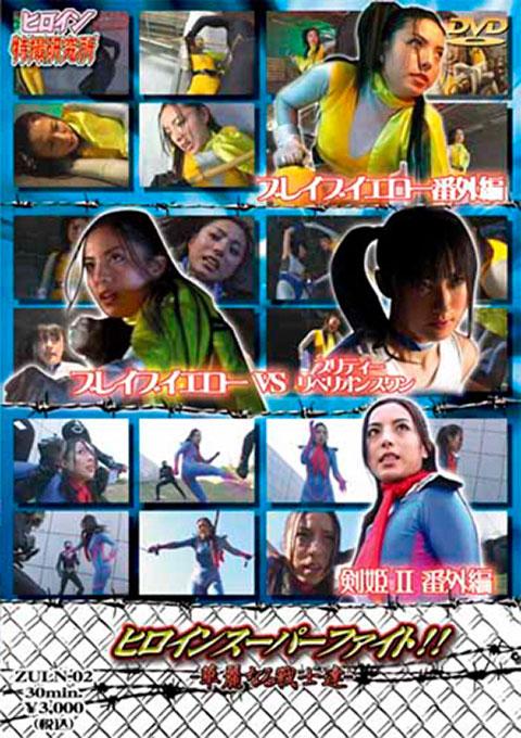 Heroine Super-Fight Vol.02