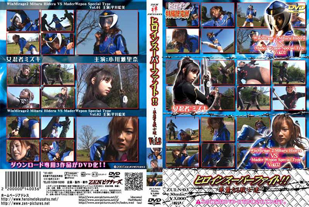 ヒロインスーパーファイト!! Vol.03