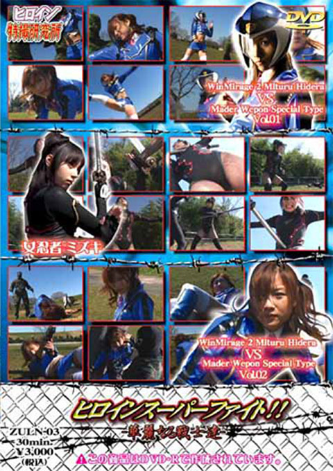 Heroine Super Fight Vol.03