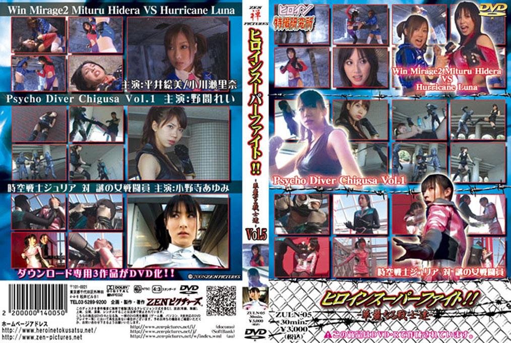 ヒロインスーパーファイト!! Vol.05