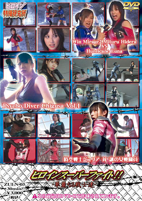 Heroine Super Fight Vol.05