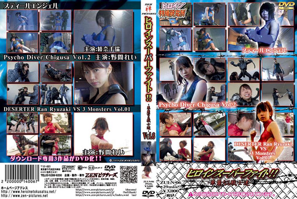 ヒロインスーパーファイト!! Vol.06