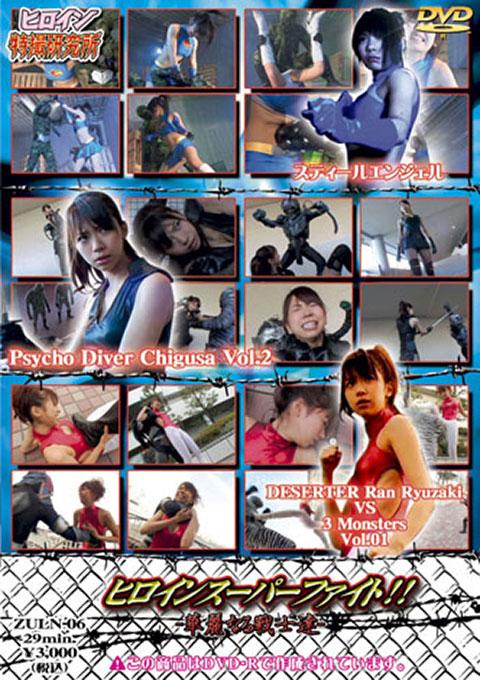 Heroine Super-Fight Vol.06