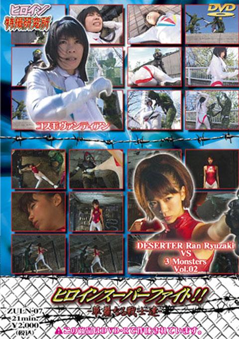 Heroine Super Fight Vol.07