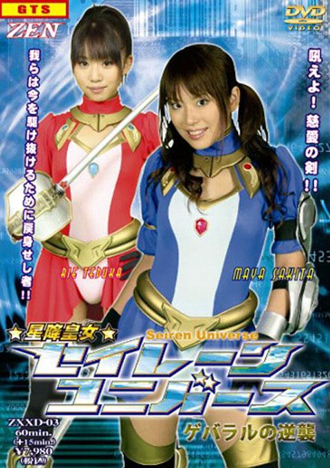 Starry Princess Seiren Universe - Counterattack of Guebararu