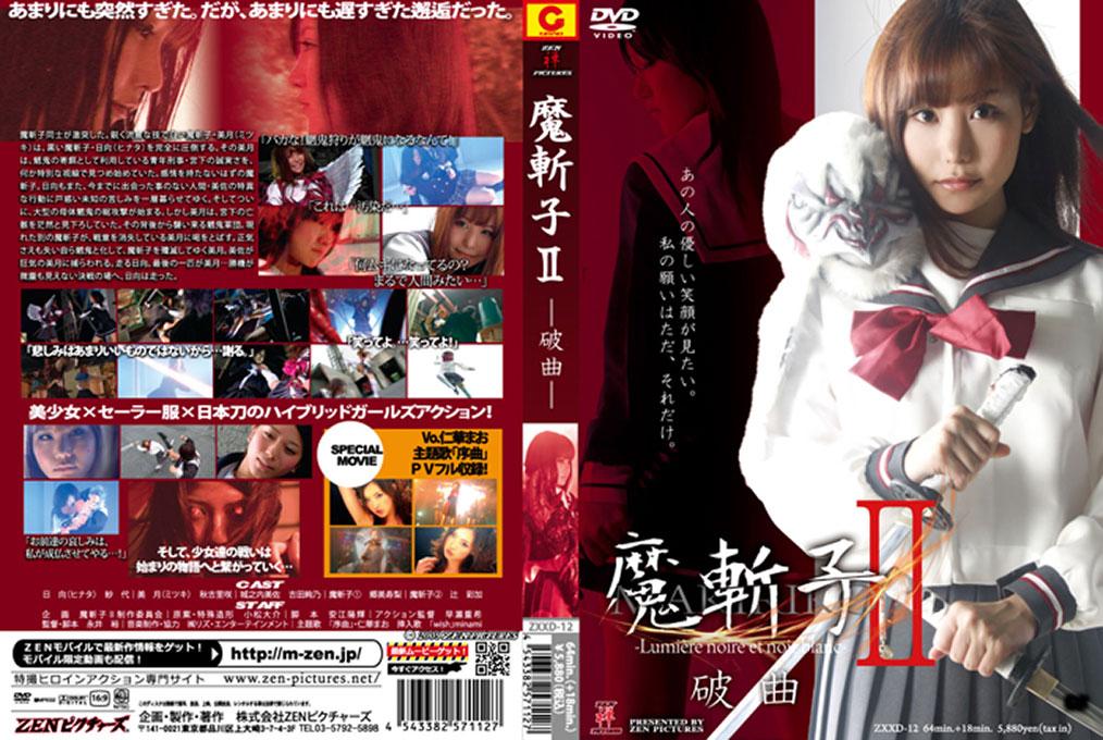 魔斬子Ⅱ-Lumiere noire et noir blanc- 破曲