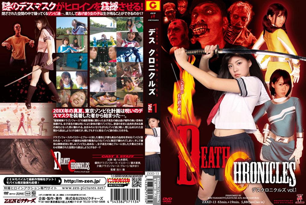 DEATH CHRONICLES デスクロニクルズ Vol.1